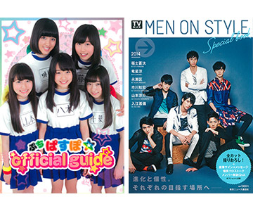 ぷちぱすぽ☆official guide / MEN ON STYLE BOOK